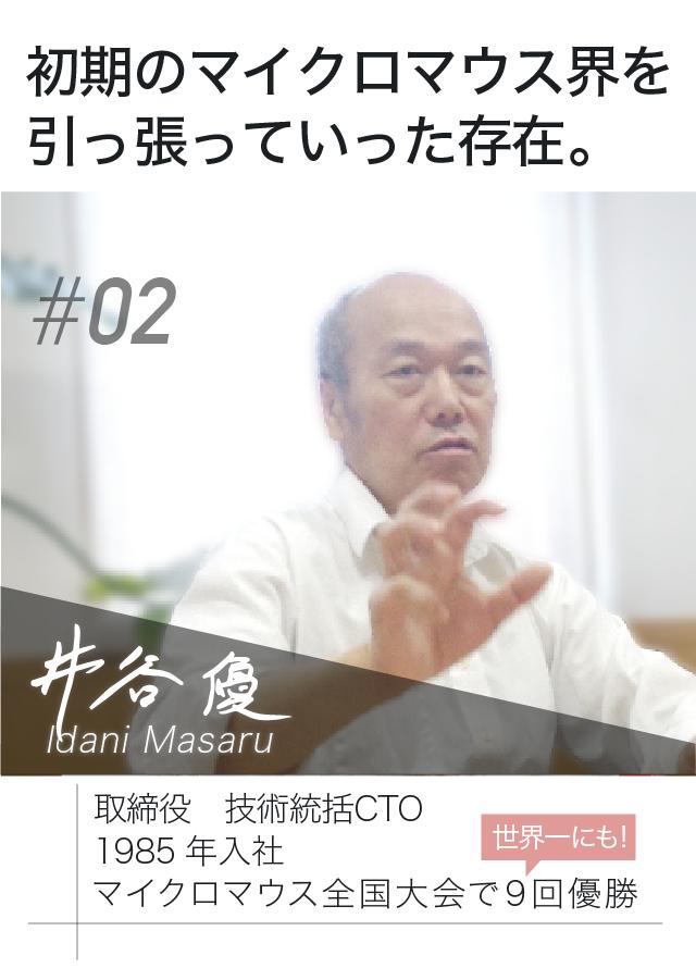 モバイル用画像(井谷さんTOP1)