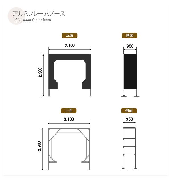 ログスキャナ【外形寸法図】(1.アルミフレームブース)