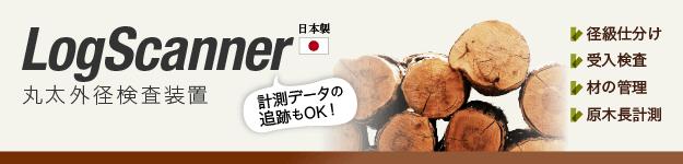 丸太外径検査装置(ログスキャナ)[LogScaner](径級仕分け、受入検査、材の管理、原木長計測、計測データの追跡もOK!)