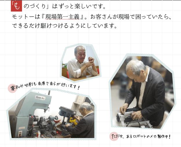 井谷優_仕事風景(「ものづくり」はずっと楽しいです。モットーは『現場第一主義』。お客さんが現場で困っていたら、できるだけ駆け付けるようにしています。)