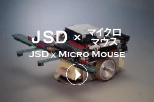 JSDxマイクロマウス