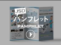JSDパンフレット