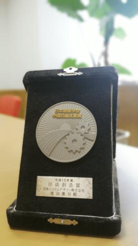 2003年技術創造賞_日本機械学会中国四国支部賞