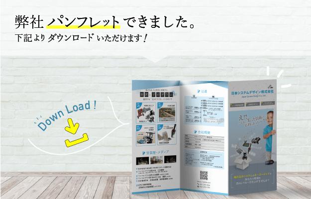 弊社パンフレットできました。下記よりダウンロードいただけます!(日本システムデザイン株式会社)