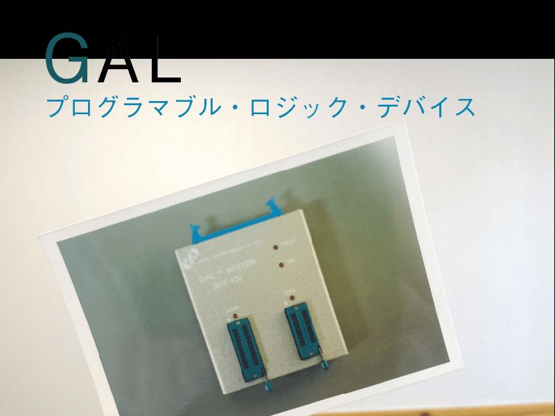 1つのICで色んな機能を制作可能なGALライター