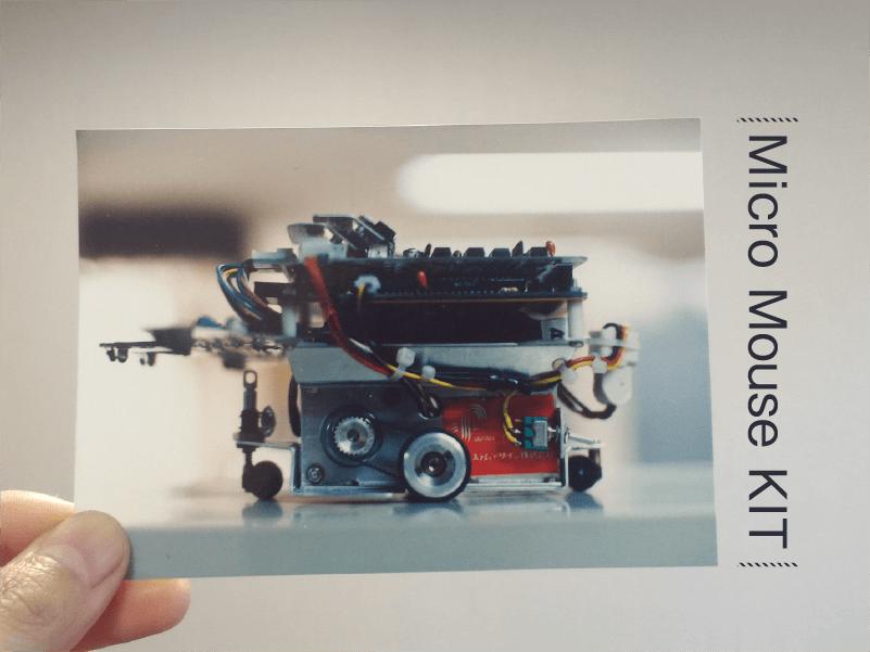 JSD製品の「マイクロマウスキット」で作った完成形!