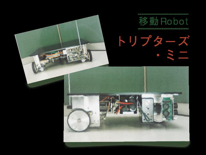 大学研究用移動ロボット(トリプターズ・ミニ)