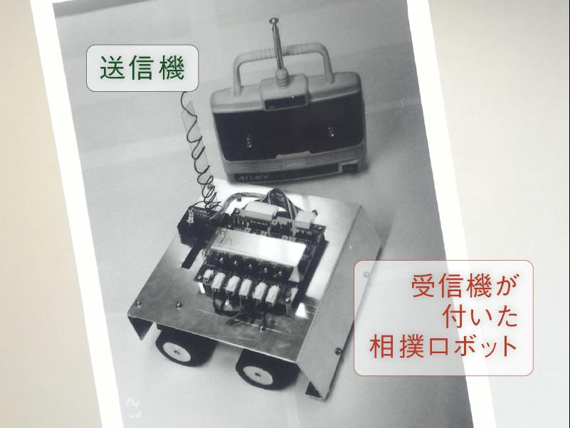 ラジコン型相撲ロボット