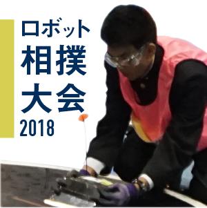 第30回 ロボット相撲大会 中国・四国大会取材レポ