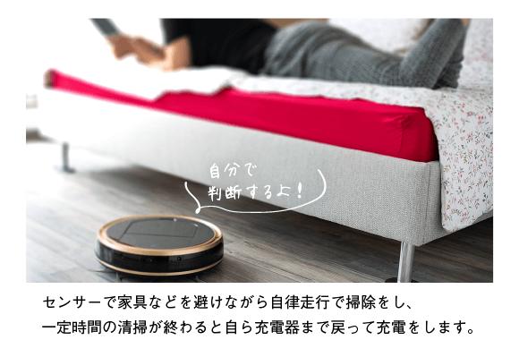 【お掃除ロボットのイメージ】センサーで家具などを避けながら自律走行で掃除をし、一定時間の清掃が終わると自ら充電器まで戻って充電をします。