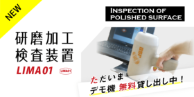 研磨加工検査装置【Inspection of polished surface】