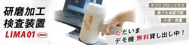 product[研磨加工検査装置【LIMA01】]