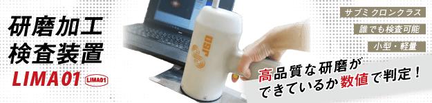 研磨加工検査装置LIMA01 高品質な研磨ができているか数値で判定!【サブミクロンクラス】【誰でも検査可能】【小型・軽量】