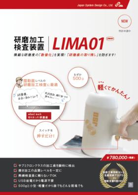 研磨加工検査装置【LIMA01】カタログイメージ(表)