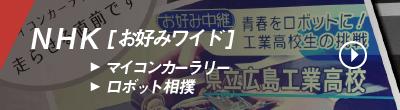 【県立広島工業高等学校 NHKお好みワイド出演お知らせ】ページへのリンク