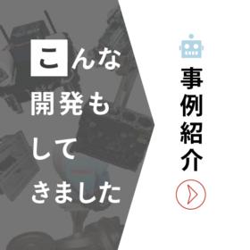 こんな開発もしてきました【事例紹介】by 日本システムデザイン(株)
