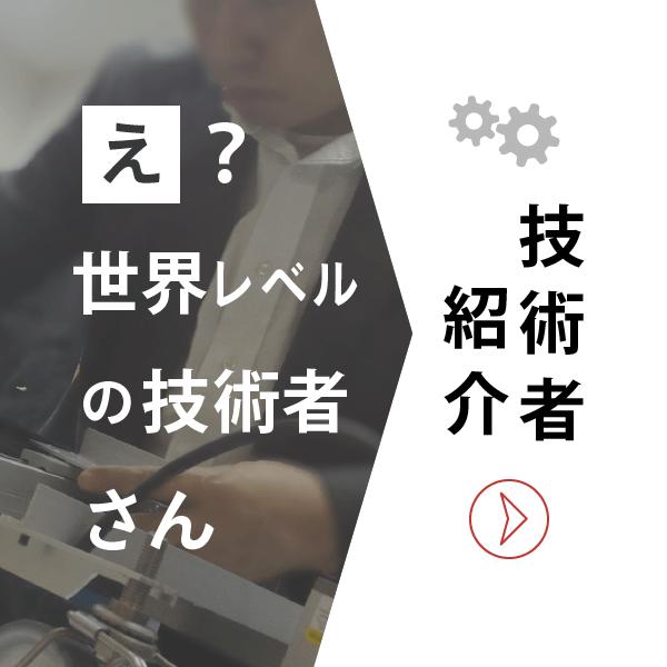 え!?世界レベルの技術者さん【技術者紹介】by 日本システムデザイン(株)