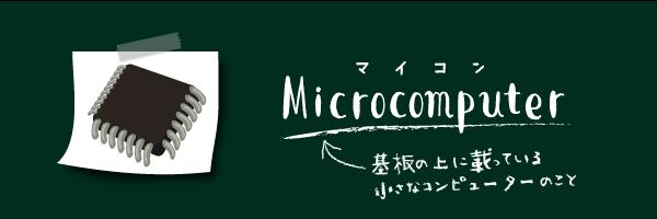 【用語解説】マイコン(microcomputer)