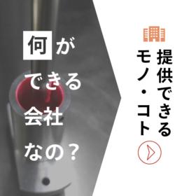 何ができる会社なの?【提供できるモノ・コト】by 日本システムデザイン(株)