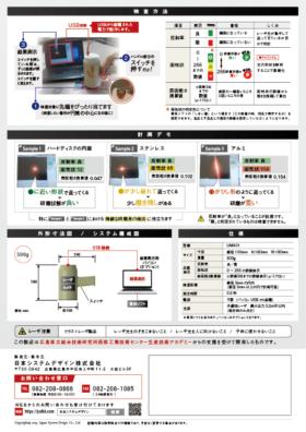 研磨加工検査装置【LIMA01】カタログイメージ(裏)
