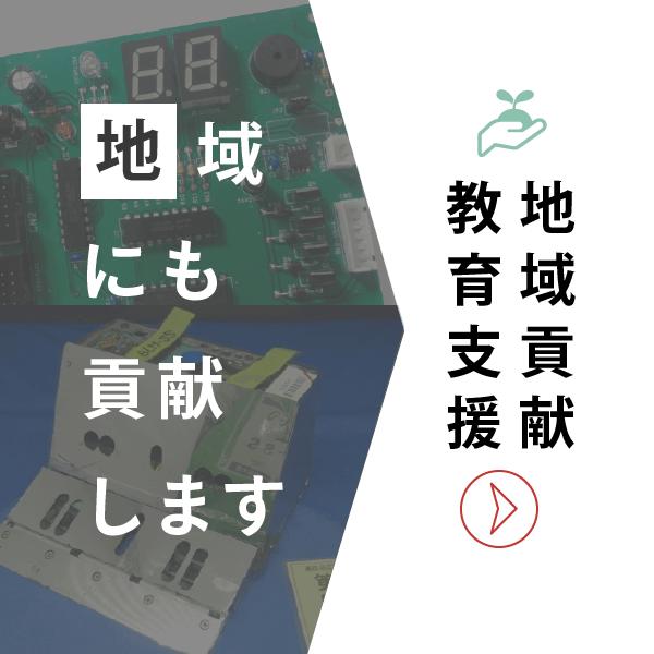 広島が好きだから。地域にも貢献します。【地域貢献・教育支援】by 日本システムデザイン(株)