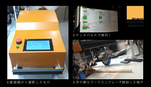 溶接部追従ロボット 参考画像(①画面側から撮影したもの、②タッチパネルで操作、③木の棒をワークとしてレーザー照射した様子)