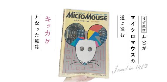 「MicroMouse マイコン知能ロボットへの招待(トランジスタ技術別冊)」表紙(技術統括・井谷がマイクロマウスの道に進むキッカケとなった雑誌)