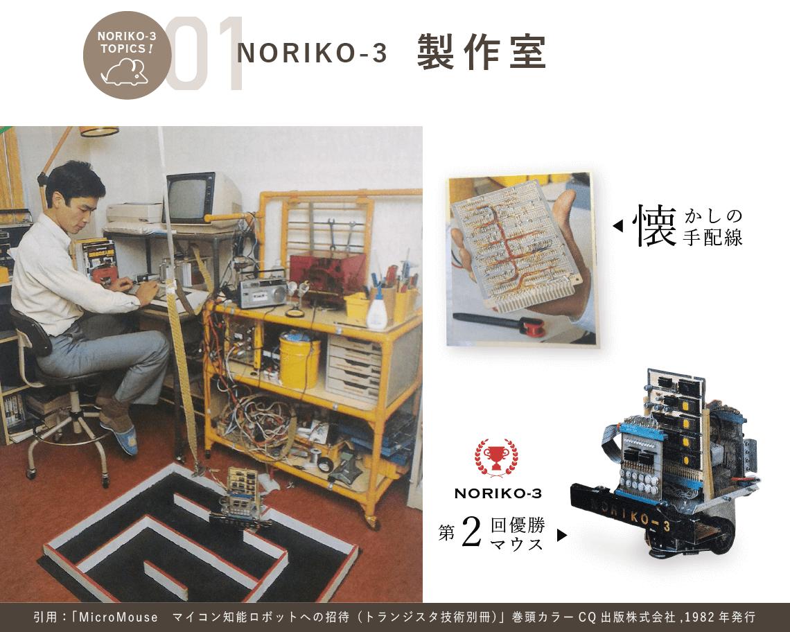 【当時のNORIKO-3 製作室】(懐かしの手配線、第2回優勝マウス・NORIKO-3)引用:「MicroMouse マイコン知能ロボットへの招待(トランジスタ技術別冊)」巻頭カラー,CQ出版株式会社,1982年9月1日初版発行