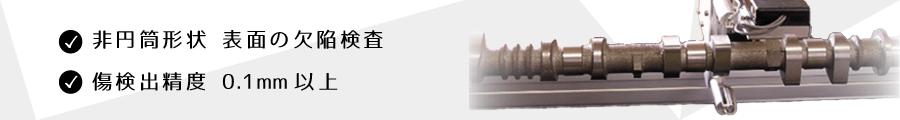 産総研関連の開発実例【カムシャフト表面欠陥検査装置】(・非円筒形状 表面の欠陥検査 ・傷検出精度 0.1mm以上)