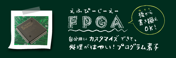 【用語解説】FPGA(Field Programmable Gate Array)