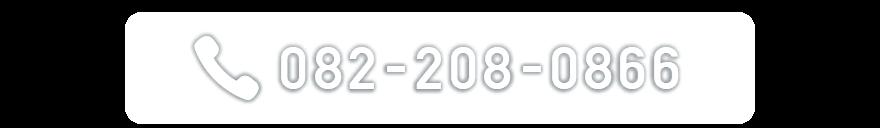 082-208-0866
