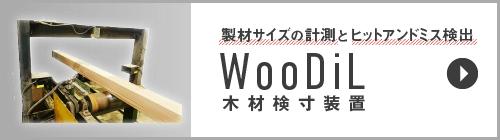 【木材検寸装置】[WooDiL](製材サイズの計測とヒットアンドミス検出)ページへのリンク