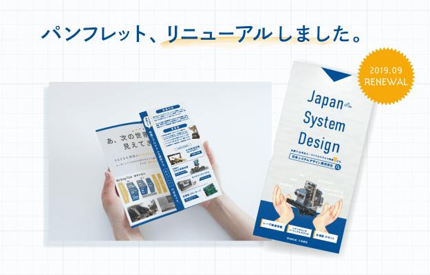パンフレット、リニューアルしました。「2019.09 日本システムデザイン株式会社」