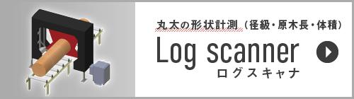 【ログスキャナ】[Log scanner](丸太の形状計測)ページへのリンク