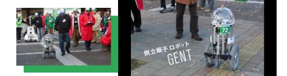 つくばチャレンジ 倒立振子ロボット:GENT