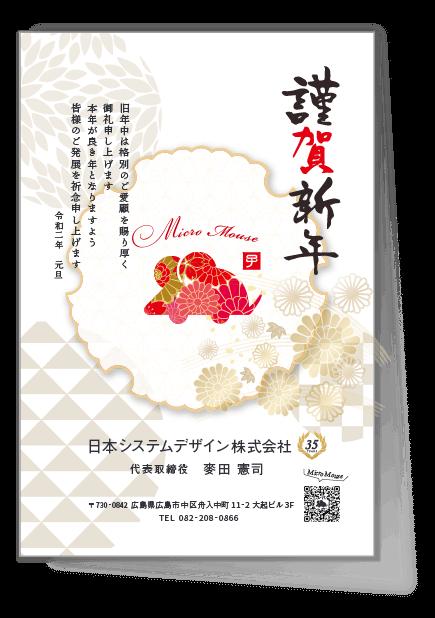 JSD 日本システムデザイン株式会社の年賀状(2020年、マイクロマウスデザイン)