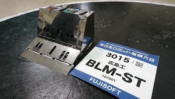 ロボット相撲大会 高校生の部[自立型]4位【BLM-ST】マシン