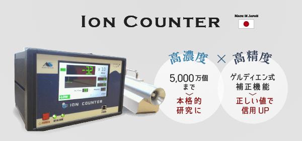 【高精度空気イオンカウンタ Ion Counter】高濃度5000万個まで→本格的な研究OK!。高精度ゲルディエン式、補正機能→正しい値で信用UP。