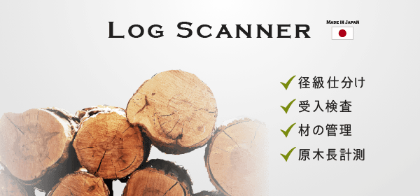 【Log scanner ログスキャナ(丸太外径検査装)】(径級仕分け、受入検査、材の管理、原木長計測、計測データの追跡もOK!)