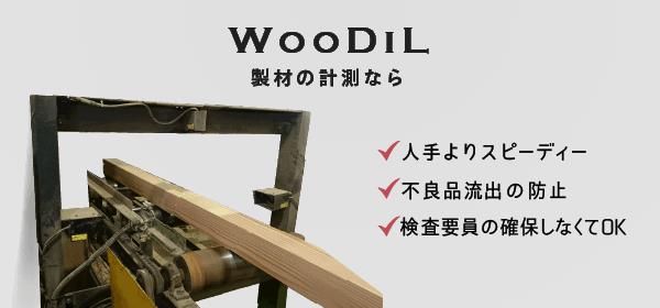 【木材検寸装置WooDiLウッディル】製材の検寸ならWooDiL(ウッディル)におまかせ!検査員の確保しなくてOK!、不良品流出STOP!