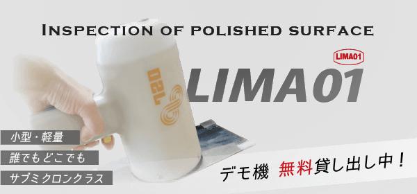 研磨加工検査装置 LIMA01 『高品質な研磨、できてる?』サブミクロンクラス、誰でも検査可能、小型・軽量 ただいまデモ機無料貸し出し中