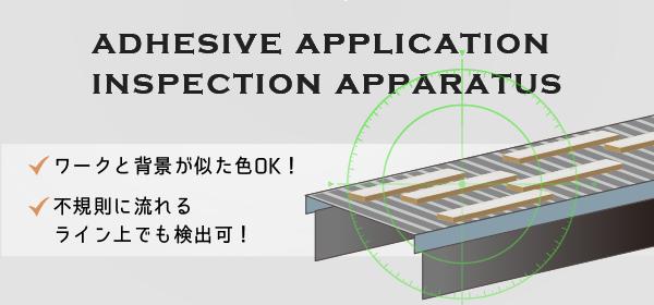 接着剤の塗布検査装置 adhesive application inspection apparatus(★ワークと背景が似た色OK!、★不規則に流れるライン上でも検出可!)