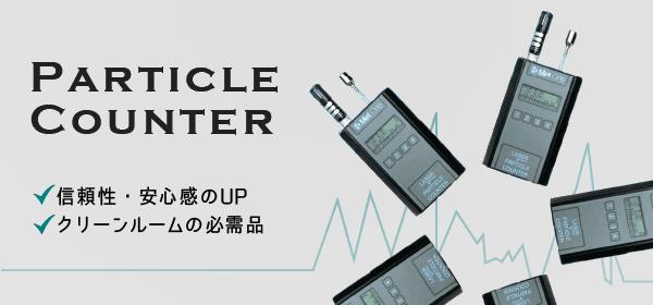 【パーティクルカウンタ ParticleCounter】クリーンルームの必需品、信頼性・安心感アップ
