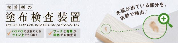 """【接着剤の塗布検査装置】PASTE COATING INSPECTION APPARATUS 接着剤が""""剥がれている(木肌が出ている)""""部分を検出 ★バラバラで流れてくるラインでもOK!★ワークと背景が同色でも検査可"""