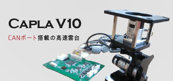 【高速雲台 CaplaV10(キャプラ・ブイテン)】CANポートを搭載した雲台です