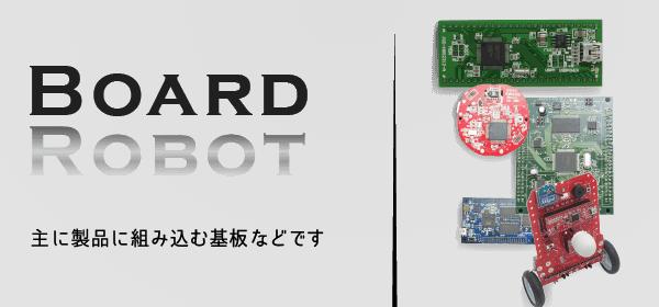 その他 CPUボード等(主に製品に組み込む基板などです。)