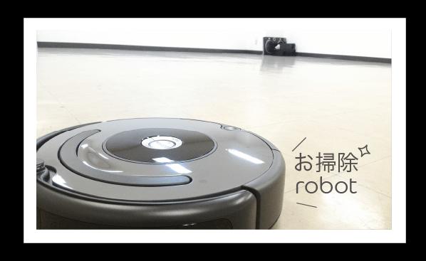 【新ROOMの写真2】お掃除ロボット
