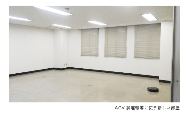 【新ROOMの写真1】AGV試運転等に使う新しい部屋