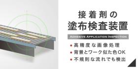 塗布検査装置【Adhesive Application Inspection】
