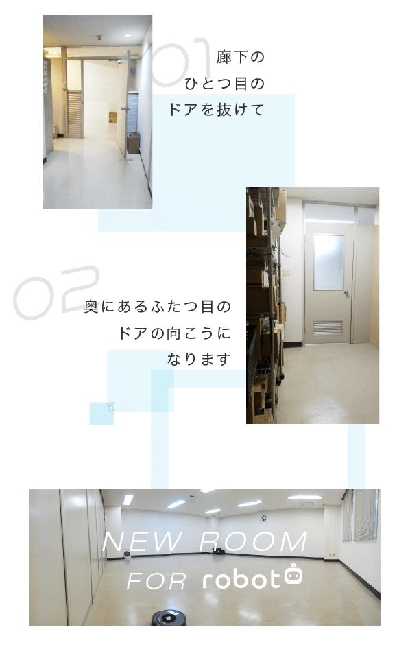 【新ROOMの写真3】廊下のひとつ目のドアを抜けて奥にあるふたつ目の ドアの向こうになります